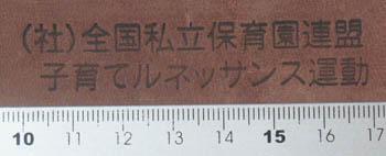 革に焼印32