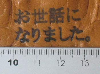革に焼印42