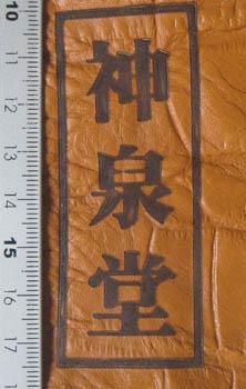 革に焼印44