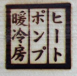 ヒートポンプ角形焼印