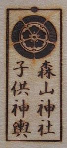 五瓜に唐花の焼印1