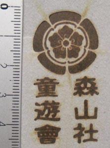 五瓜に唐花の焼印2