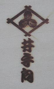井桁に三つ柏の焼印