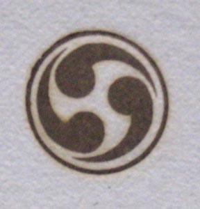 丸に右三つ巴紋焼印