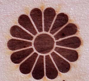 菊紋の焼印