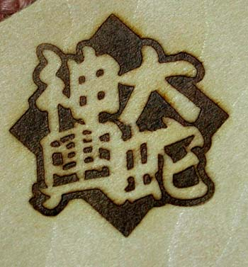 大蛇神輿の焼印1