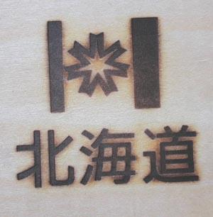 北海道章焼印