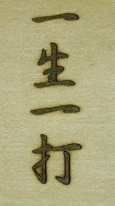清風館焼印2