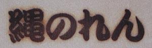 縄のれん焼印1