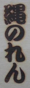 縄のれん焼印2