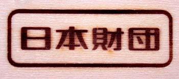 日本財団の焼印
