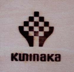 クニナカ様焼印