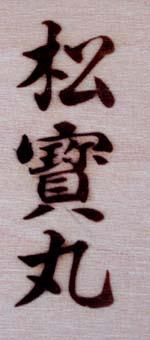 松寳丸の焼印