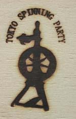 紡ぎ車の焼印
