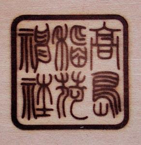 神社の焼印1