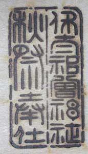 伊太祁曽神社の焼印1