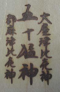 伊太祁曽神社の焼印2