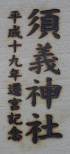 須義神社の焼印