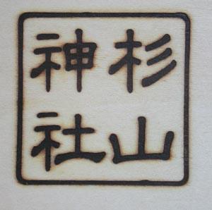 杉山神社焼印