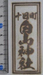白山神社の焼印