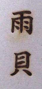 根子左様焼印1