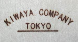 キワヤ商会の焼印