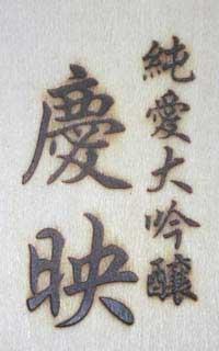 慶映の焼印
