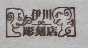 伊川様焼印