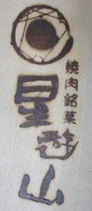 コスモフーズ様焼印