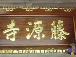 藤源寺の寺額