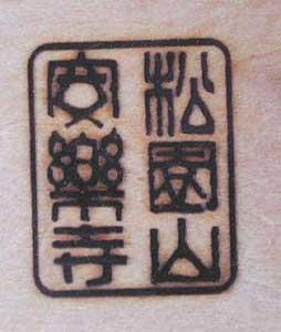 安楽寺様焼印2