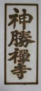 神勝襌寺の枠付き焼印