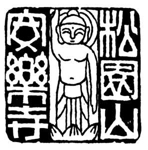 安楽寺様原画