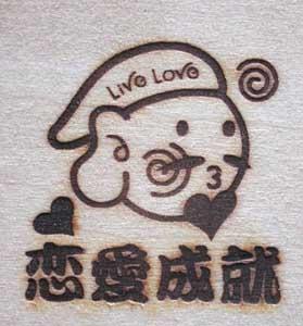 恋愛成就の焼印