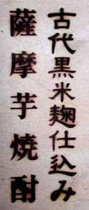 焼酎焼印1
