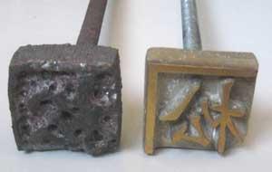 モリカワ産業様焼印