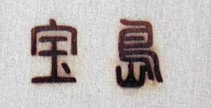宝島の焼印