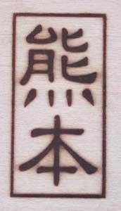 熊本の焼印