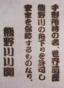 熊野川焼印2