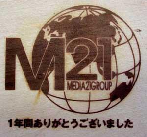 メディア21様焼印