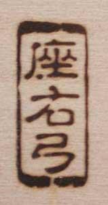 弓具の焼印