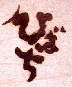 岩本様焼印
