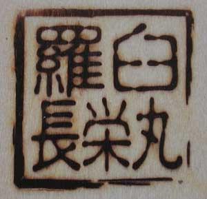 長栄丸の焼印