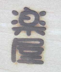 飯田様の焼印