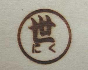 にくまんの焼印