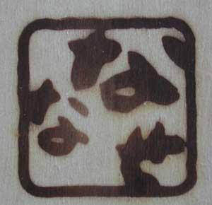 平沼様の焼印
