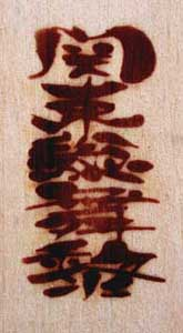 タケシデザイン様焼印