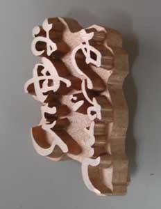 虎屋様焼印1