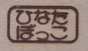 田中さん焼印