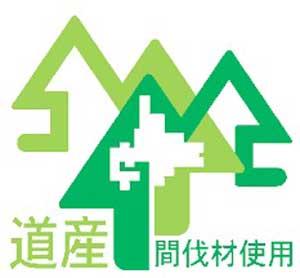 北海道の間伐材マーク